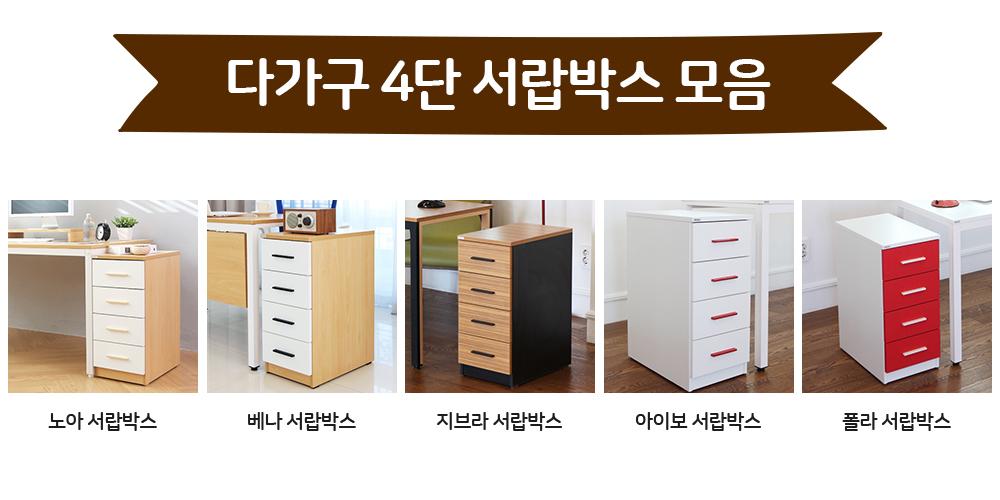 4단 서랍박스 모음