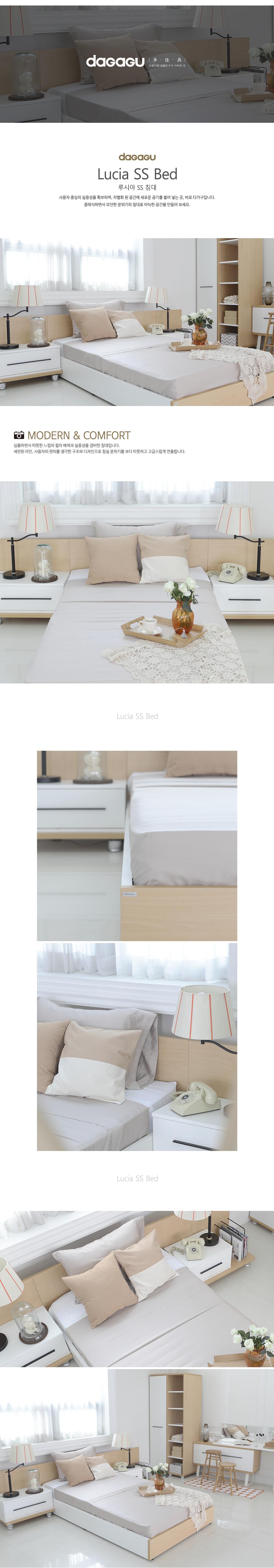 라이너 SS 침대